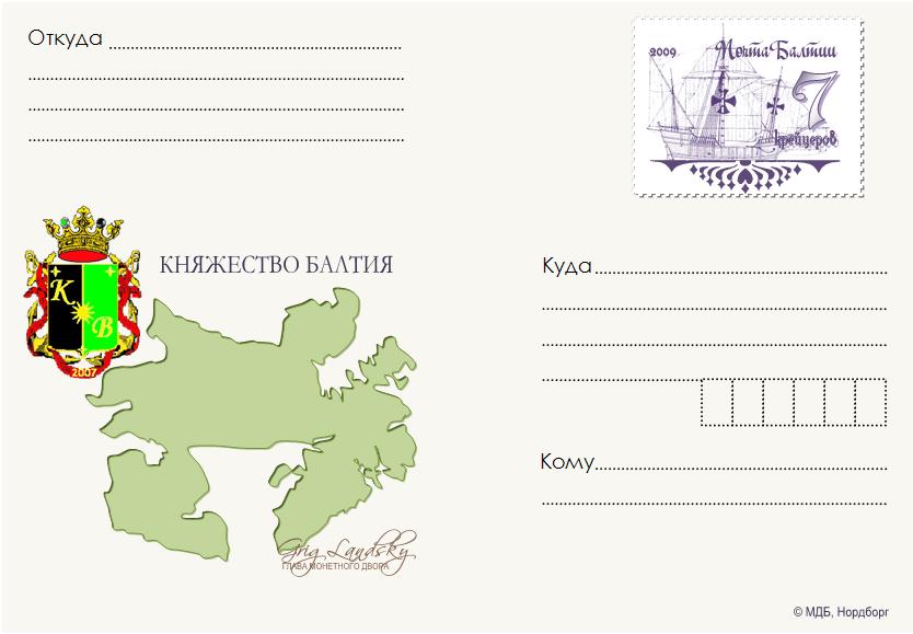http://landakonofrod.narod.ru/postcard.PNG
